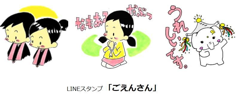 LINEごえんさn.jpg